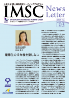 IMSC_No.3