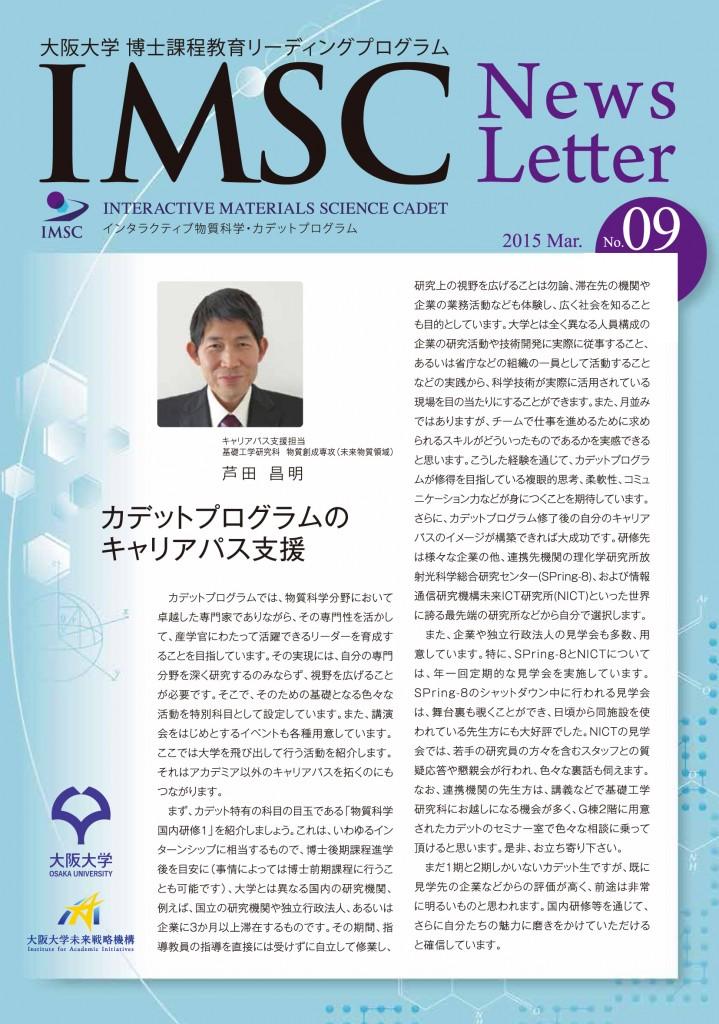 IMSC号9号表紙
