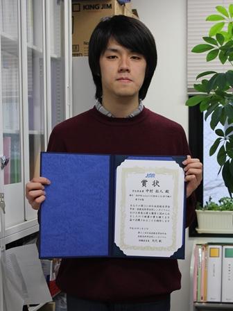 中村拓人さん 第31回日本放射光...