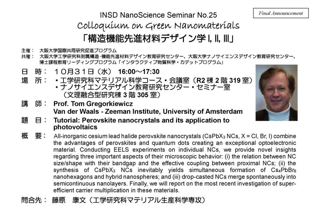 Tom Gregorkiewicz 教授による ペロブスカイトナノ結晶に関するチュートリアル講義