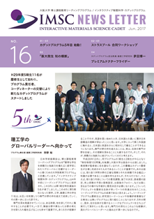 ニューズレター No.16
