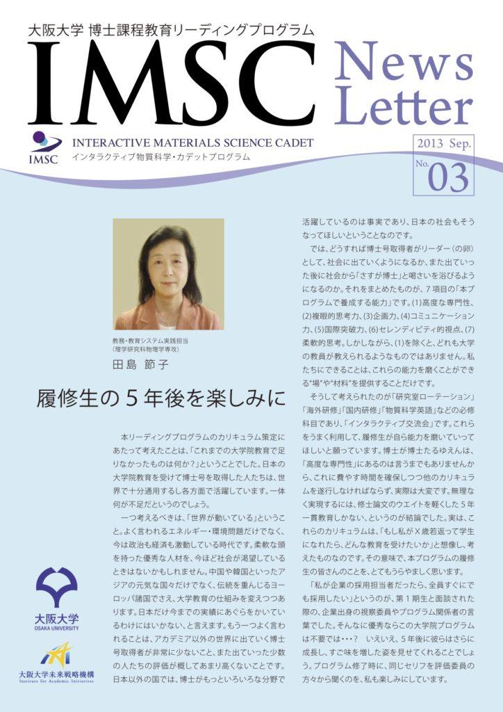 ニューズレター No.3