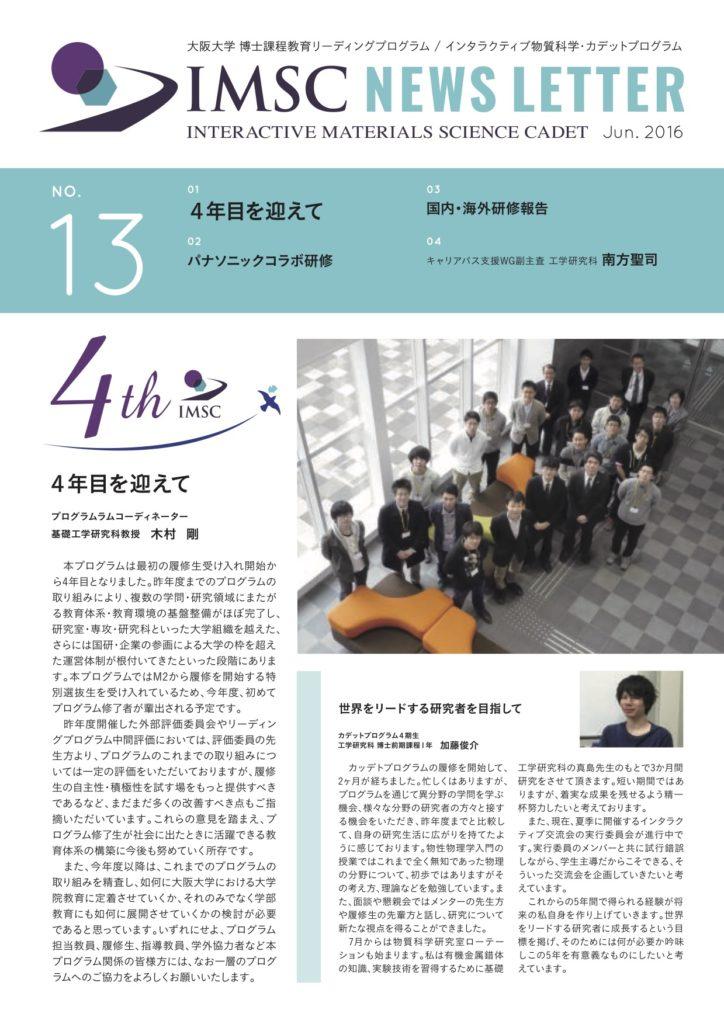 ニューズレター No.13