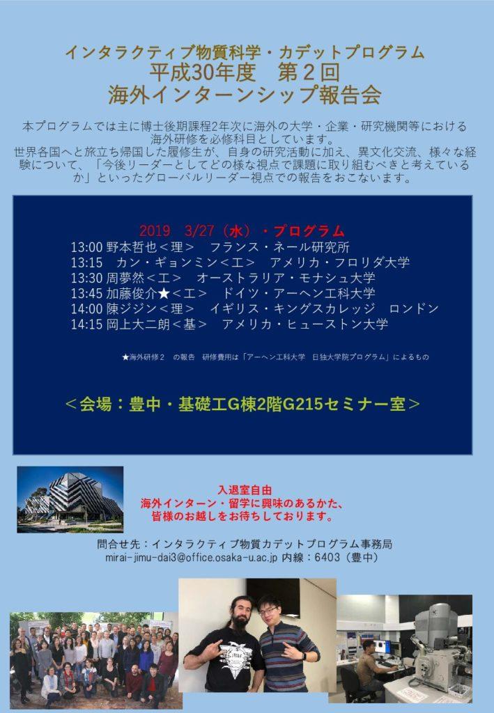 平成30年度第2回海外インターンシップ報告会開催のお知らせ