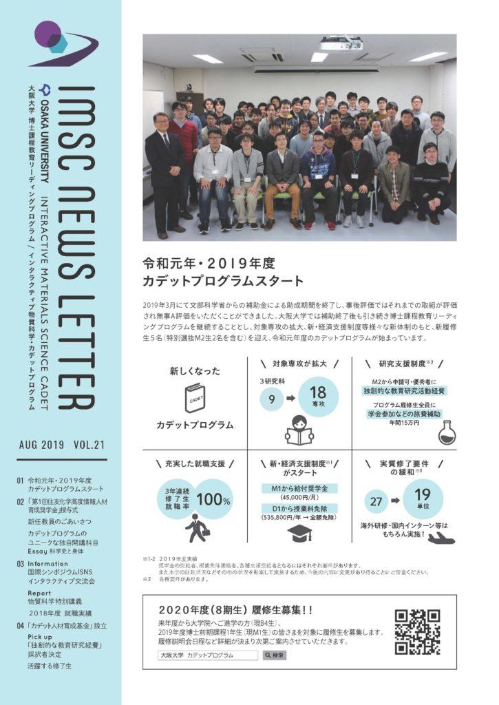 ニューズレター No.21
