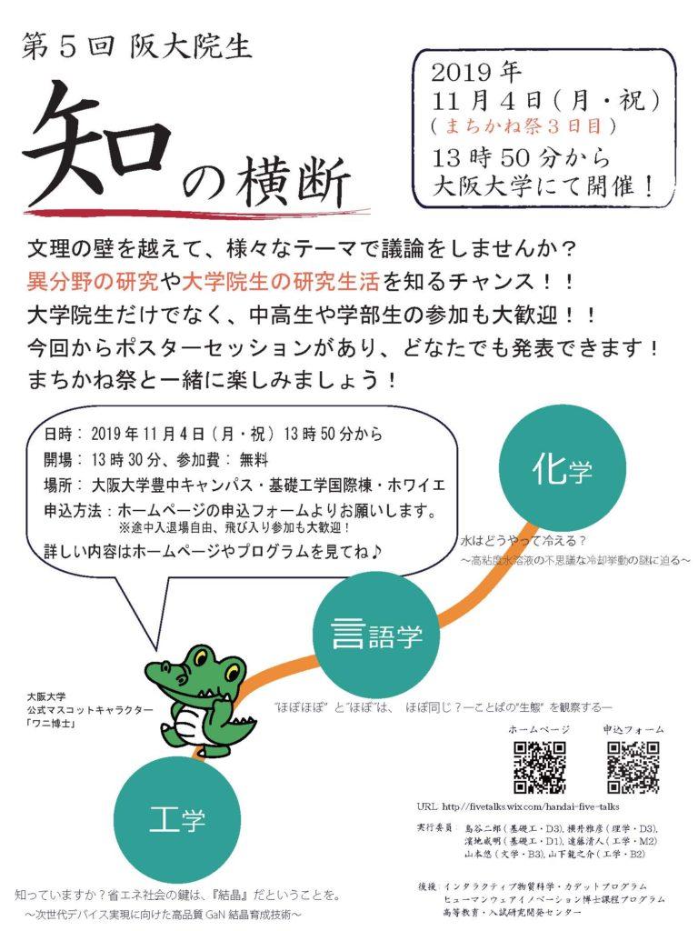 「第5回阪大院生 知の横断」開催のご案内