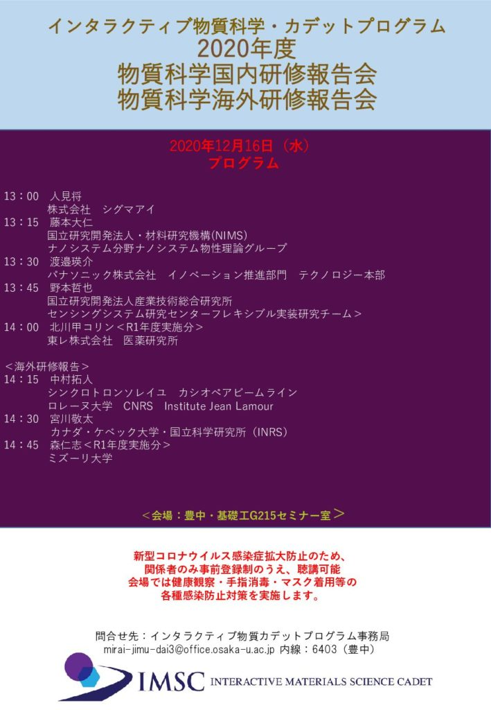 Domestic & international Internship Program Debriefing Session