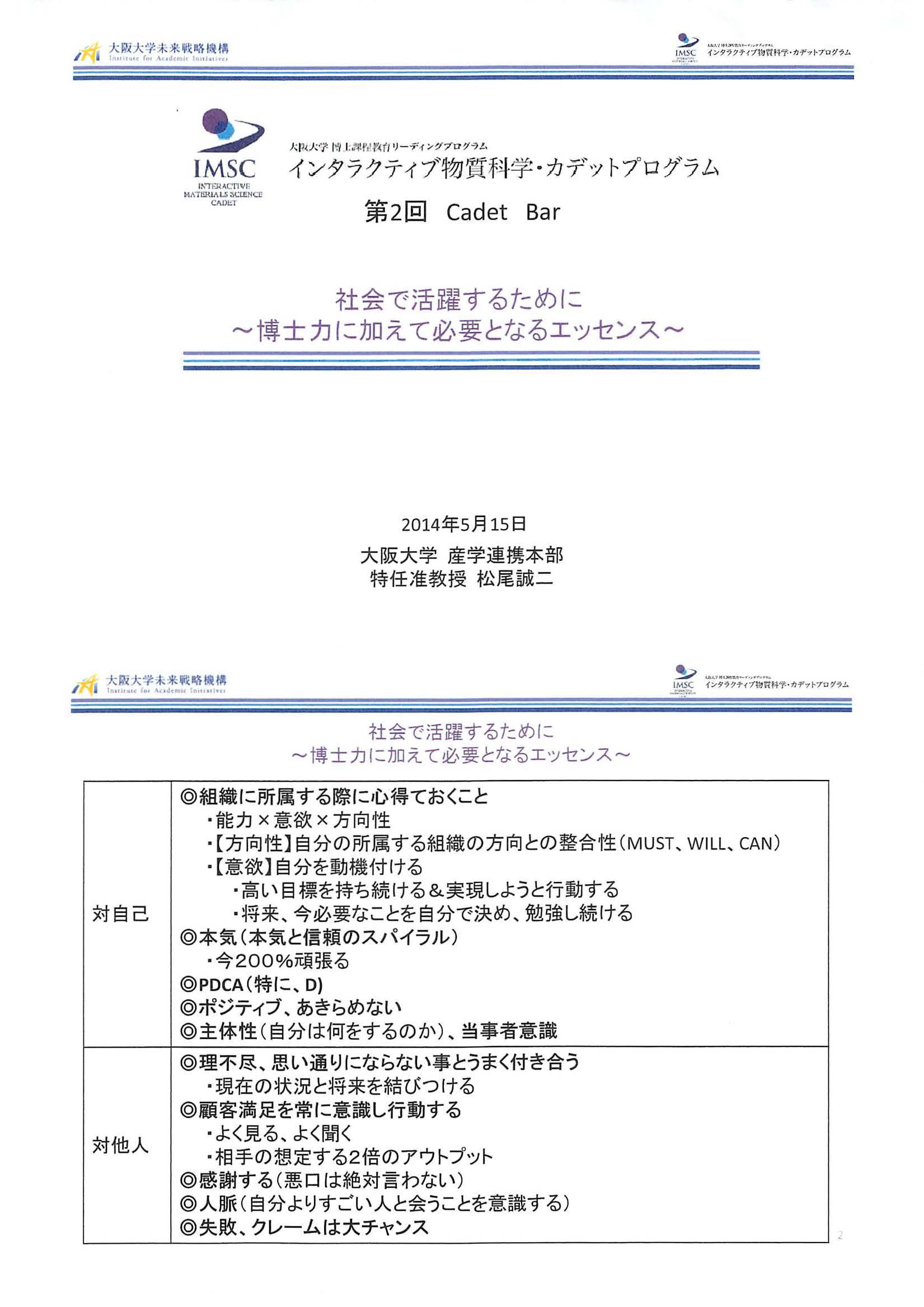 第2回カデットバル松尾先生資料