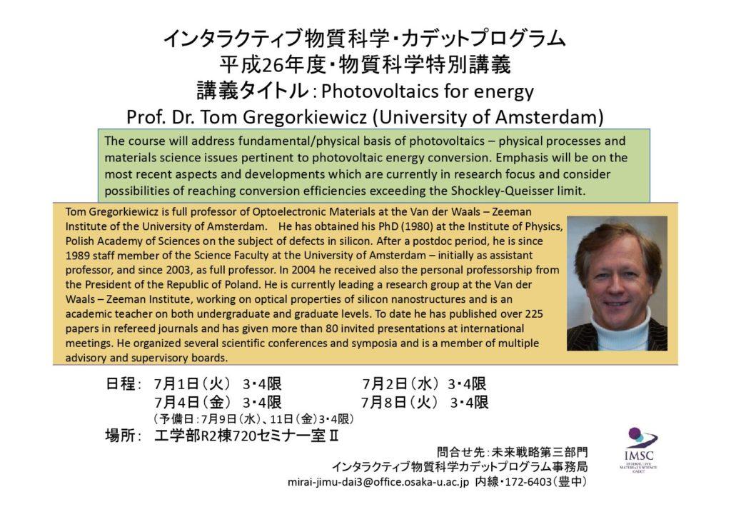 アムステルダム大 Tom Gregorkiewicz教授による特別講義の開催のお知らせ