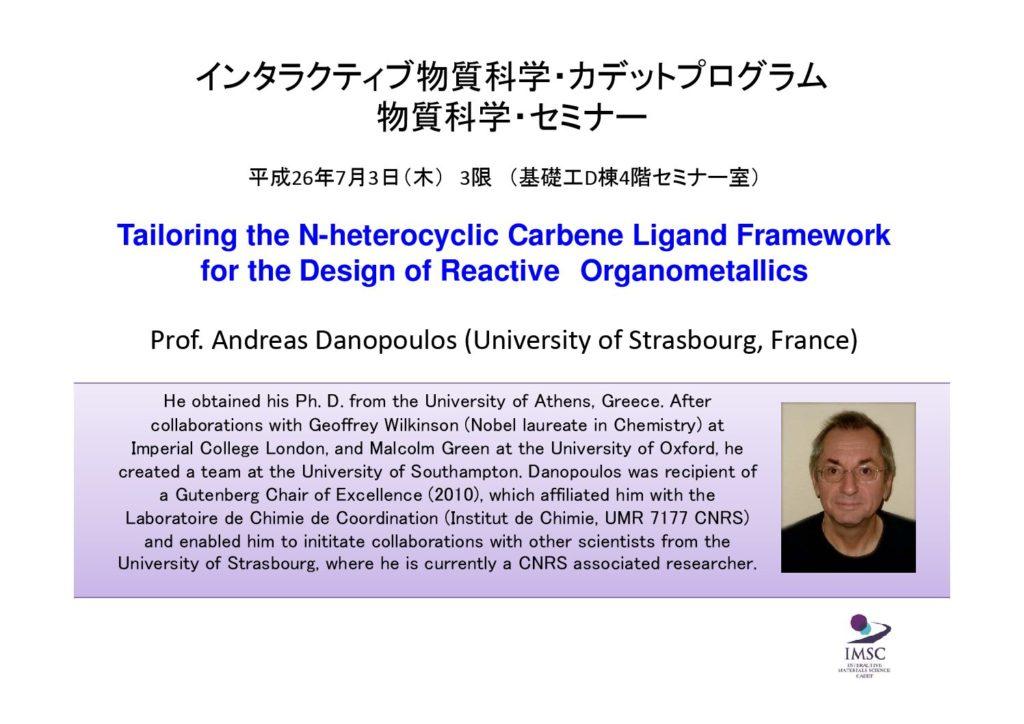 ストラスブール大 Andreas Danopoulos教授による特別講義・セミナーの開催のお知らせ