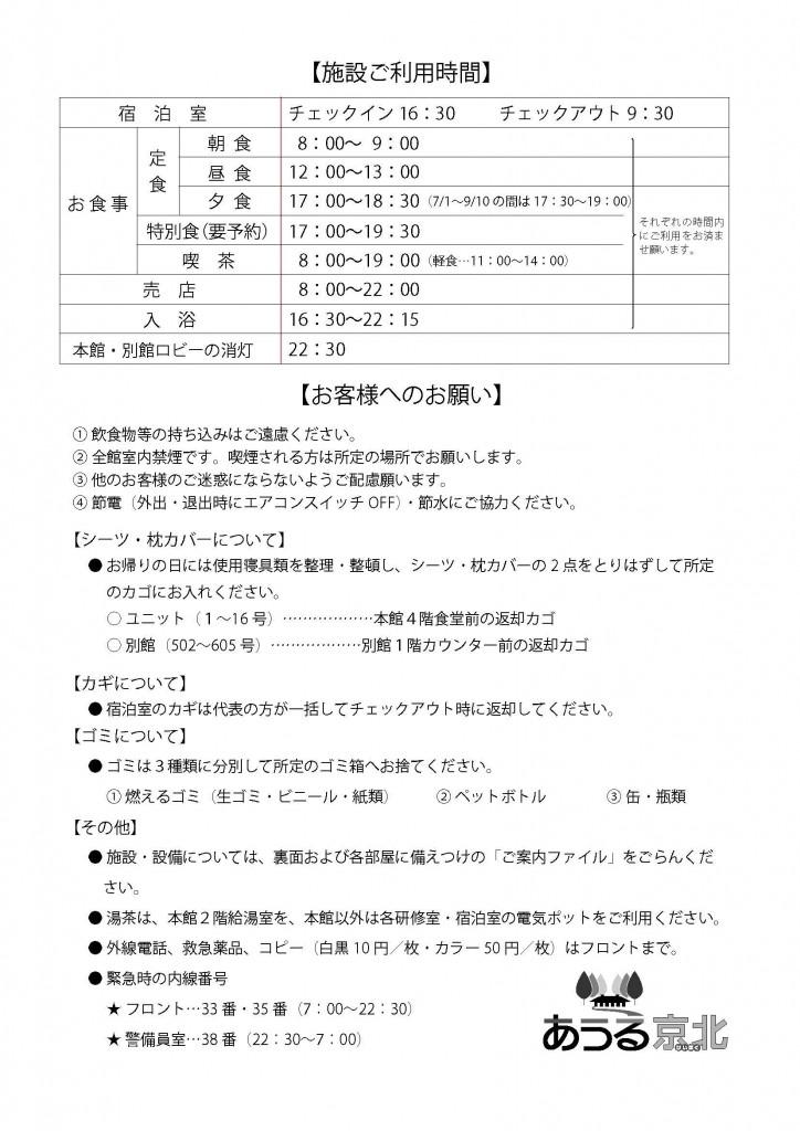 プログラム詳細_ページ_9