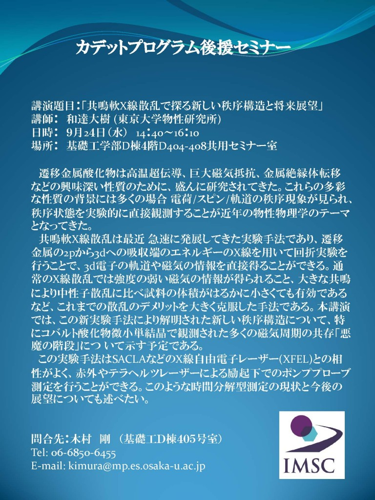 カデット後援セミナー(和達先生)