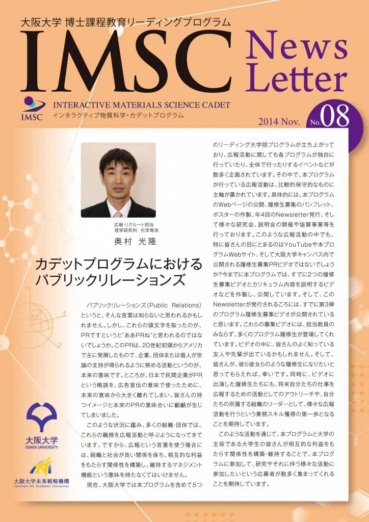 IMSC号8号_表紙