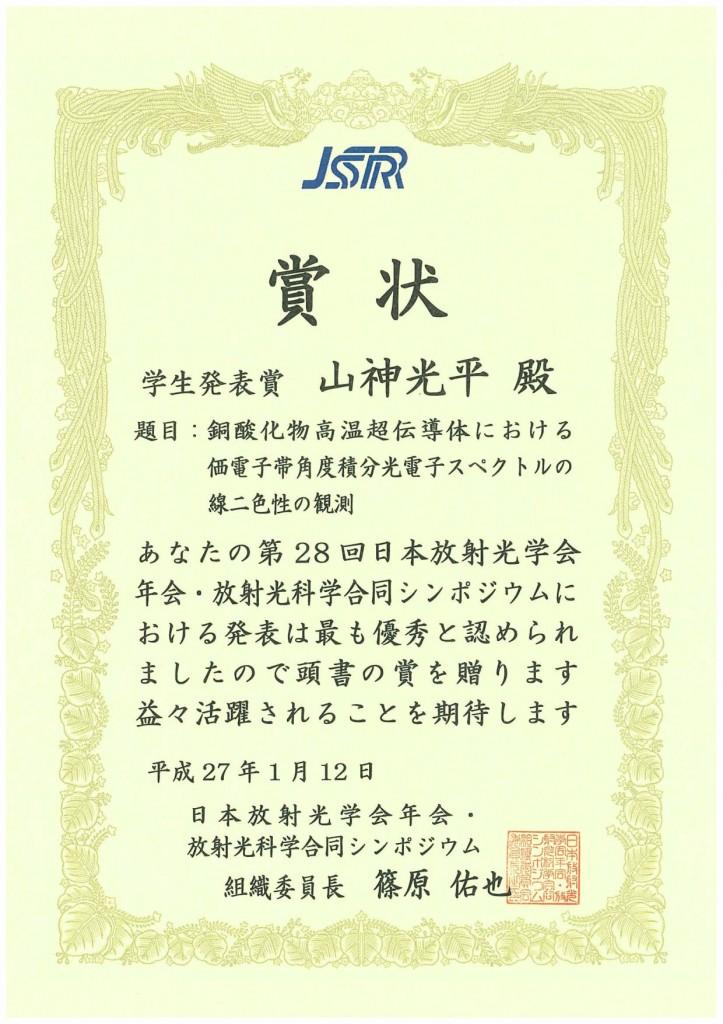 山神くん表彰状