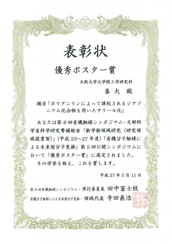 賞状_秦20150522