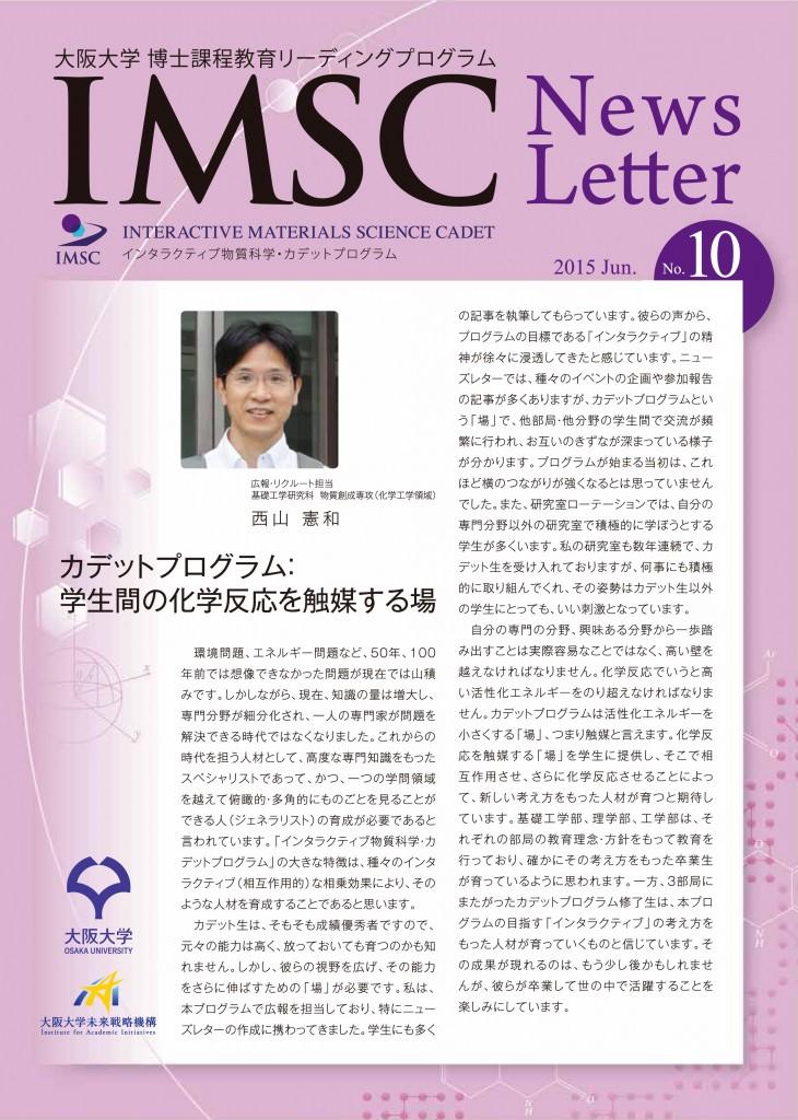 IMSC号10号_1p