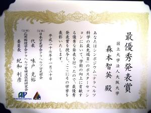 syoujou-morimoto2