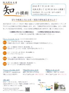 「阪大院生五者知の横断」
