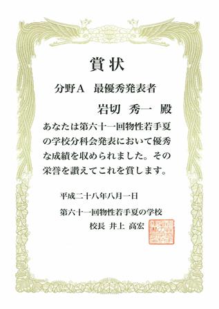 岩切賞状20160801