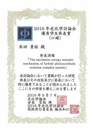 hpyoneda_award