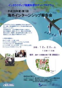 インターンシップ報告会(海外)