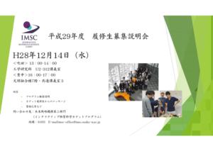 カデットプログラム履修説明会