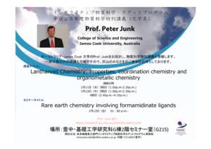 物質科学特別講義、セミナー