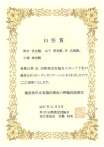 野本哲也さん 第53回熱測定討論会にて山笠賞を受賞