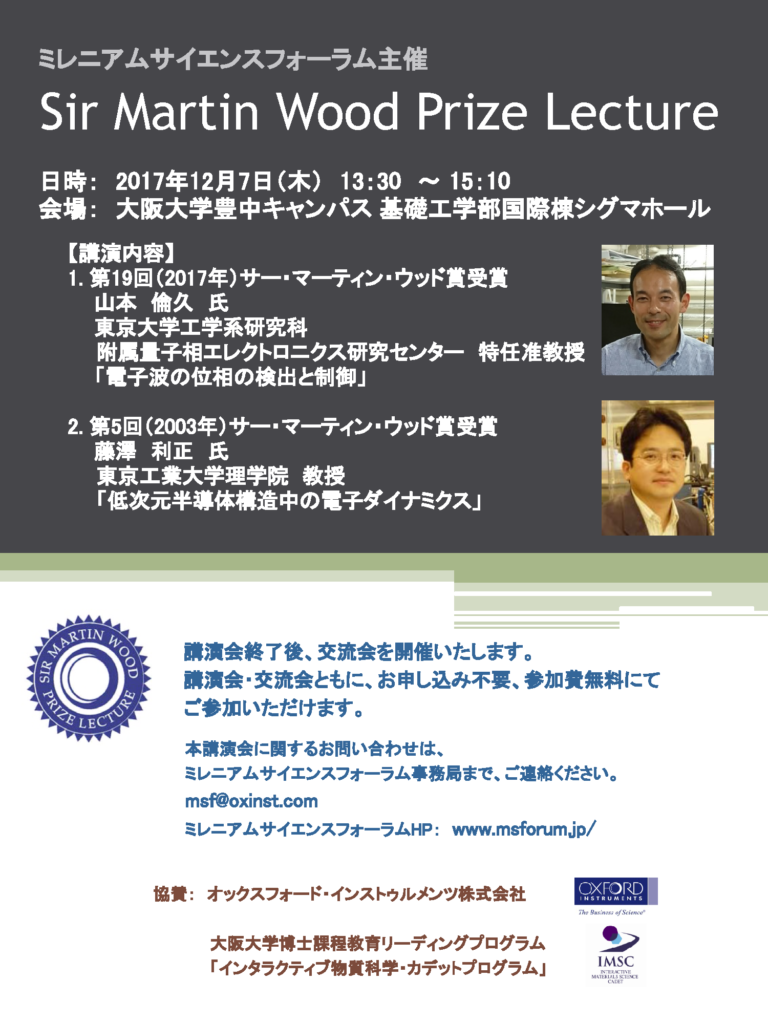 Sir Martin Wood Prize Lecture in Osaka University のご案内