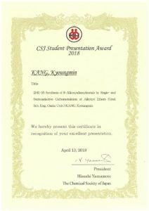 姜 垌旻さん日本化学会 第98春季年会 にて学生講演賞を受賞