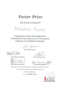 河野雅博さん ICCC 2018(session 35)にてPoster Prizeを受賞