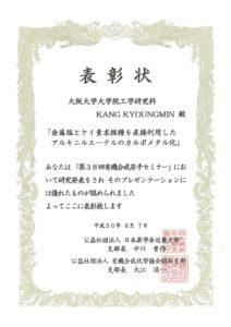 姜 垌旻さん 第38回有機合成若手セミナー「明日の有機合成を担う人のために」にて優秀研究発表賞(ポスター)を受賞