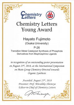 藤本隼人さん International Symposium on Main Group Chemistry Directed towards Organic Synthesis にてChemistry Letters Young Awardを受賞