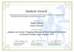 岡上大二朗さん ACSIN-14 & ICSPM-26にてStudent Award(ポスター)を受賞