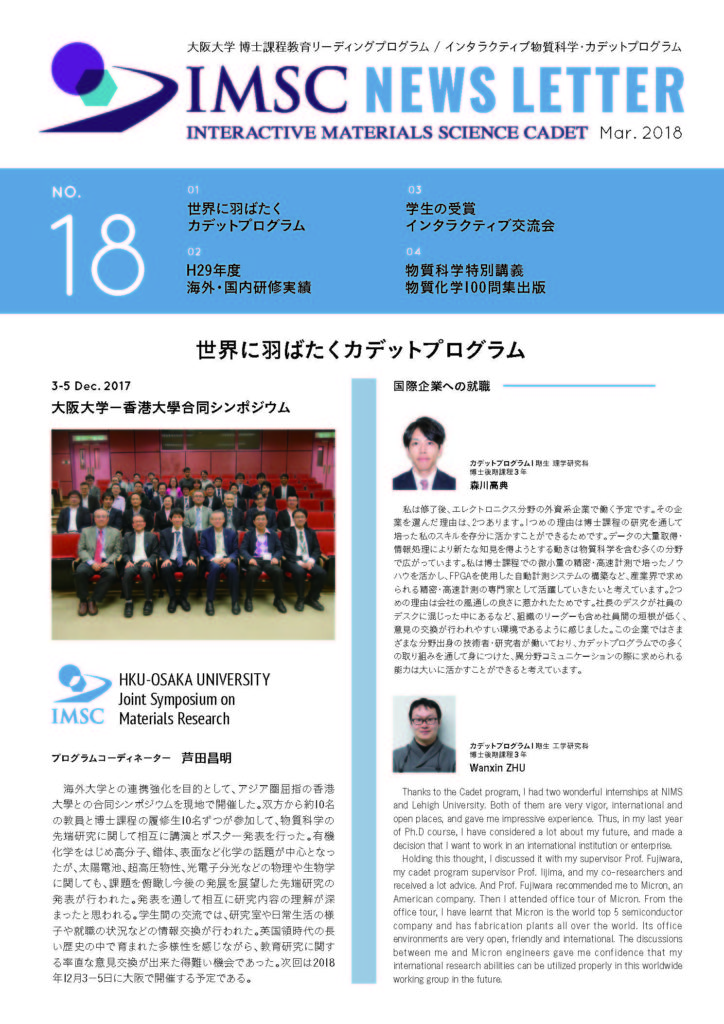 News Letter No.18