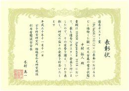 中村拓人さん UVSORシンポジウム2018にて優秀ポスター賞を受賞