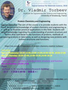 ストラスブール大学 Vladimir Torbeev先生による物質科学特別講義