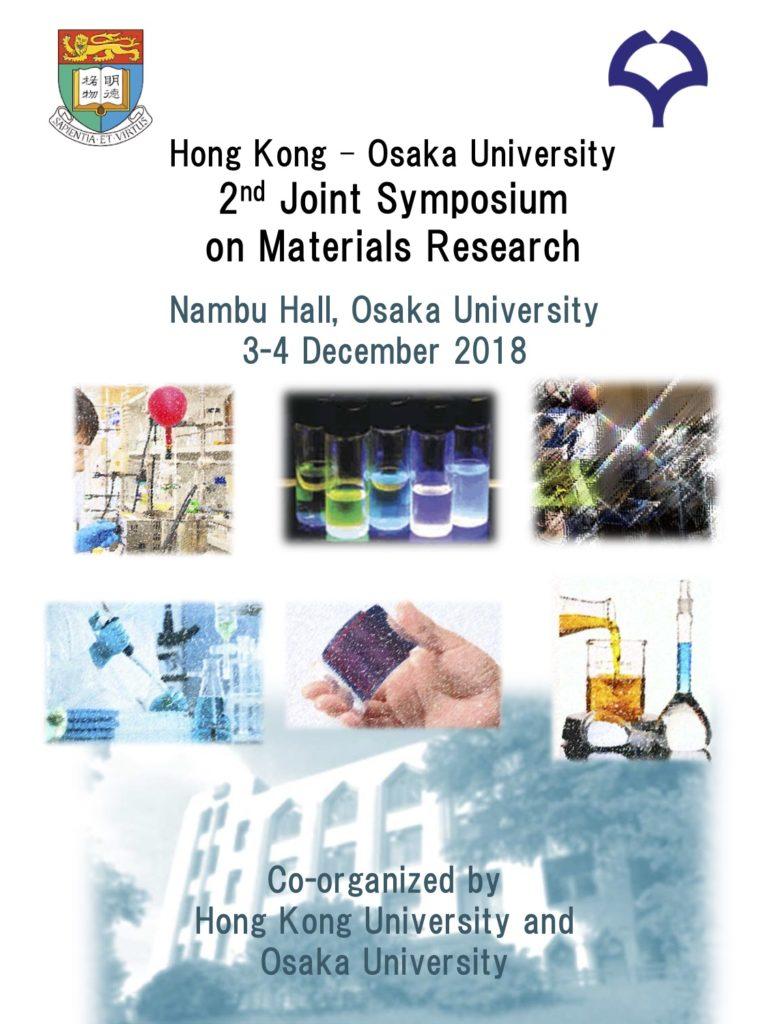 香港大学との合同シンポジウム開催のお知らせ