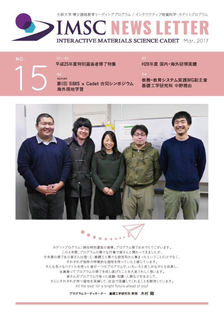 ニューズレター No.15