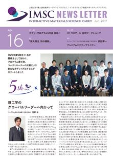 News Letter No.16