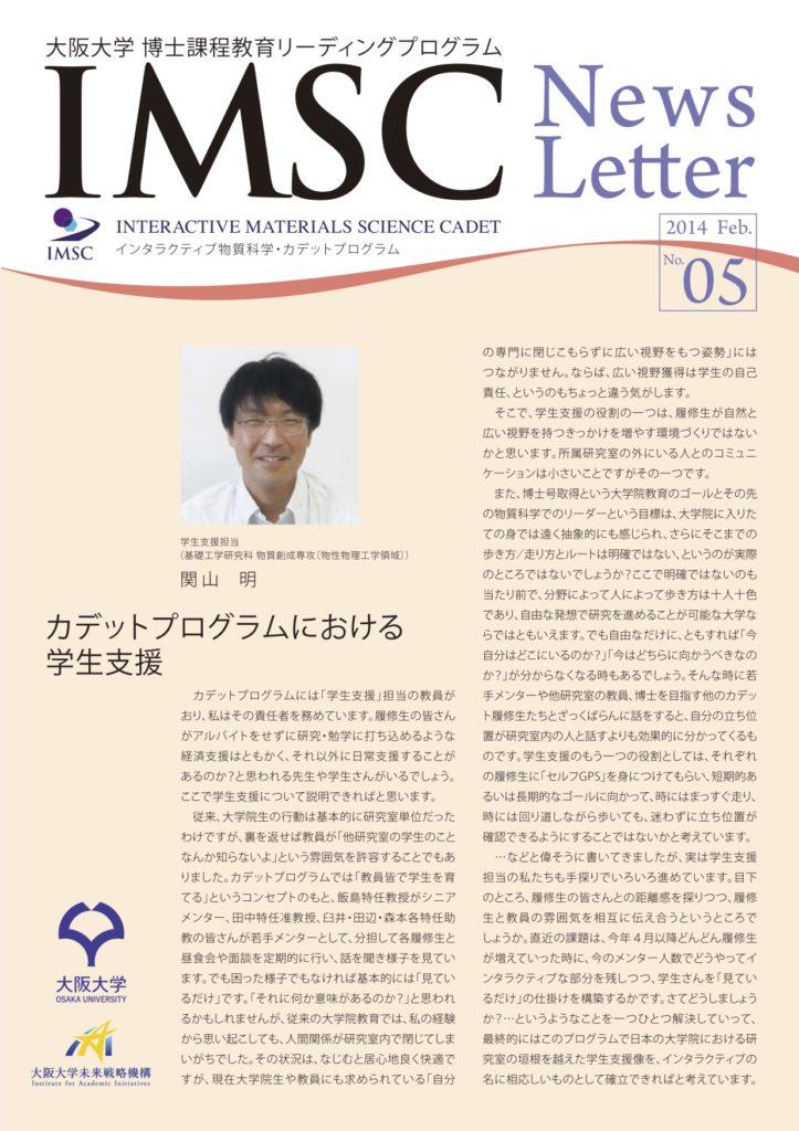 ニューズレター No.5