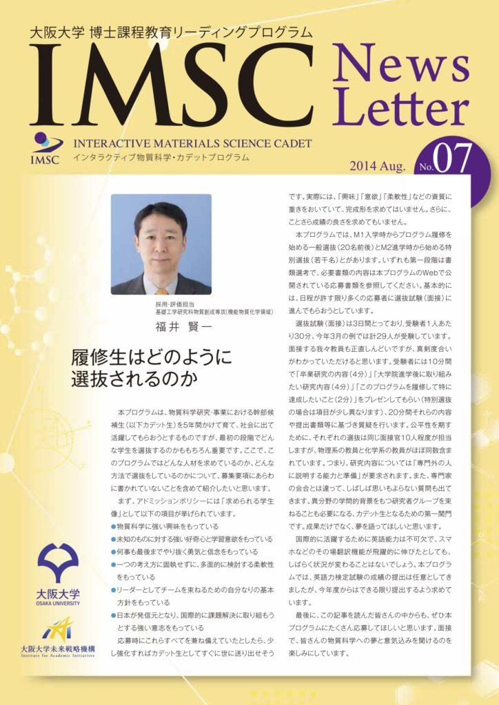 News Letter No.7