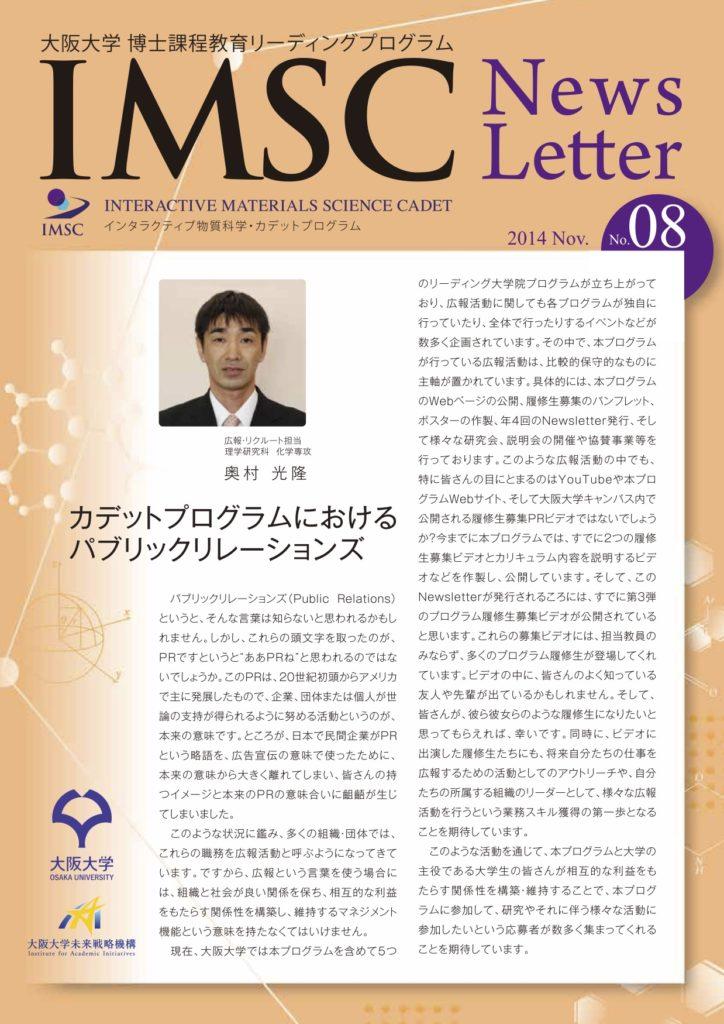 News Letter No.8