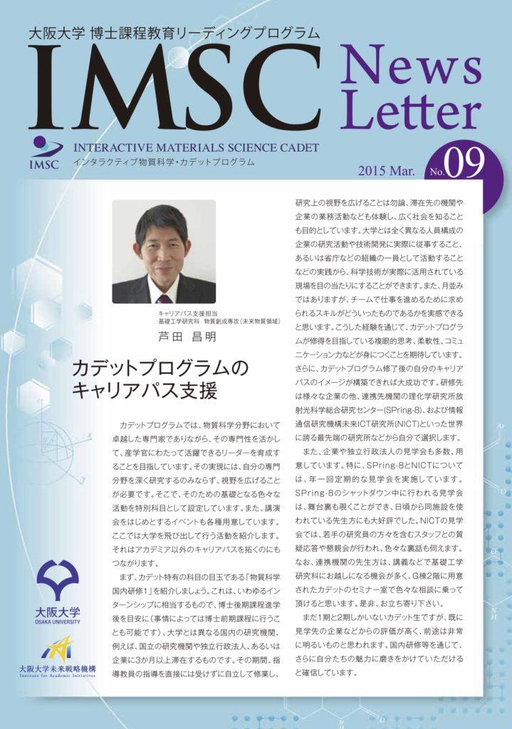 News Letter No.9