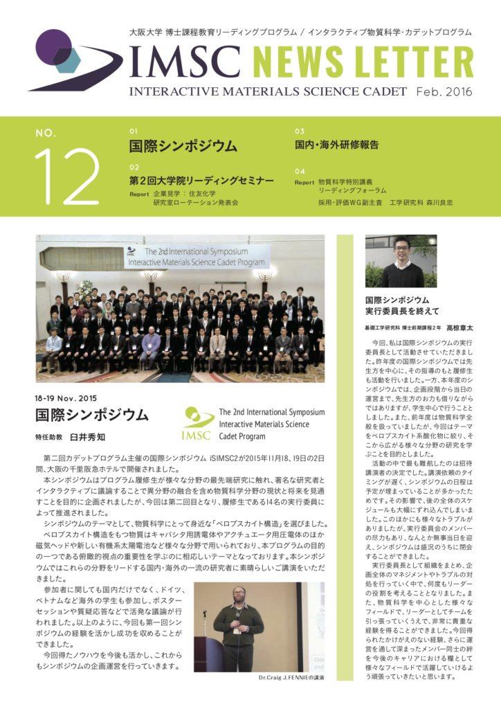 ニューズレター No.12