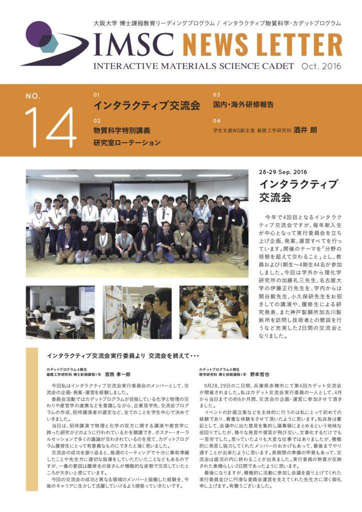 ニューズレター No.14
