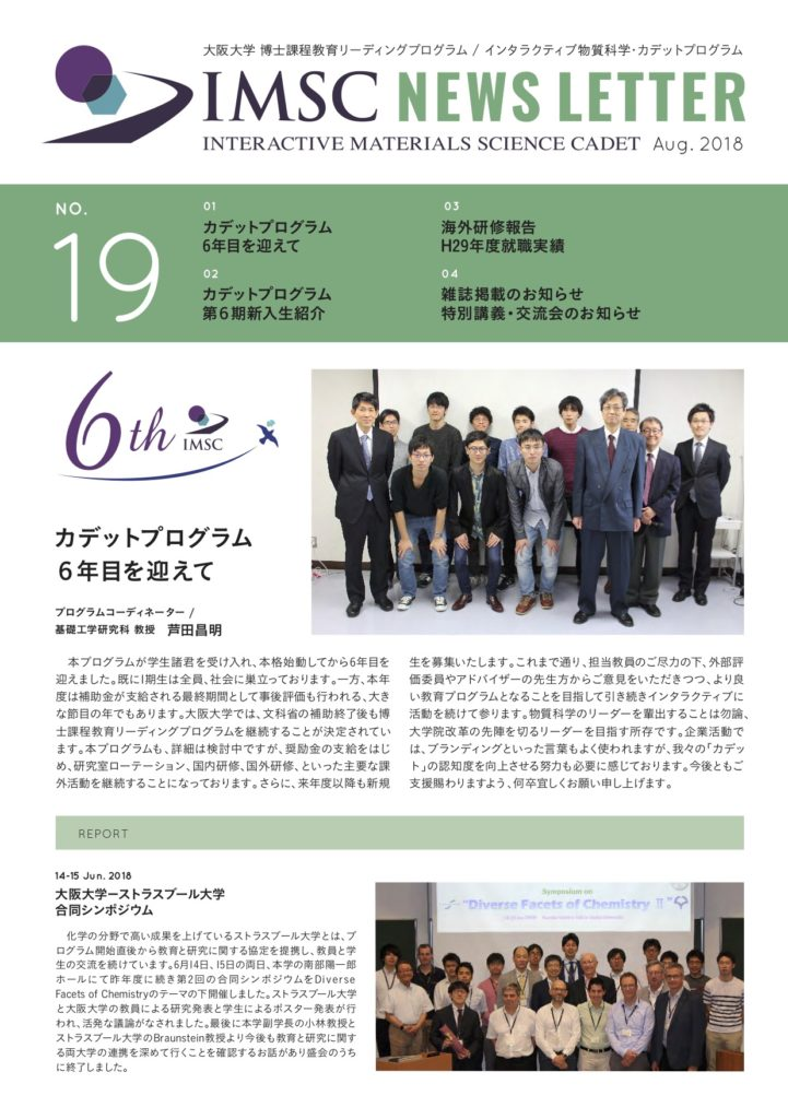 ニューズレター No.19