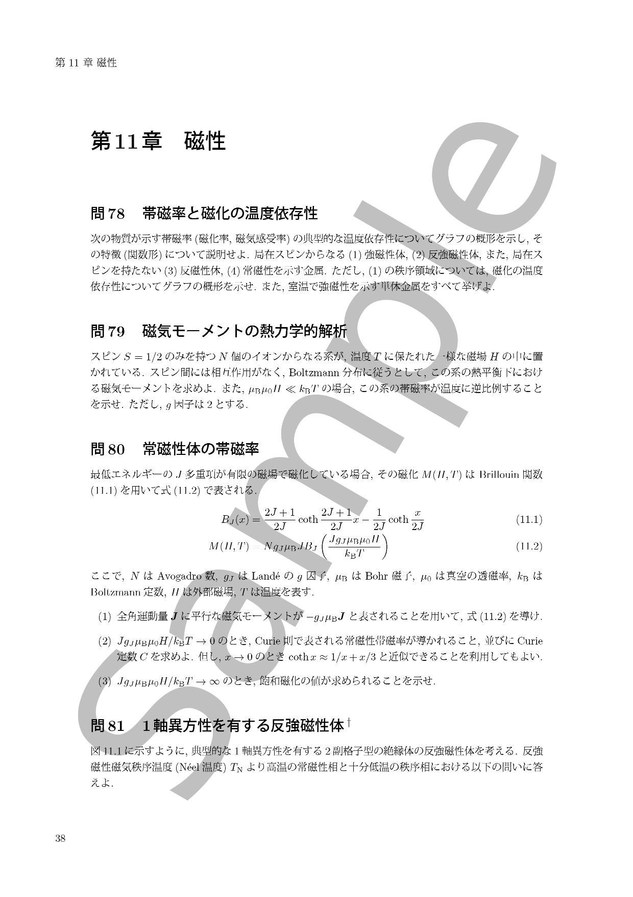 インタラクティブ物質科学カデットプログラム物性物理100問集