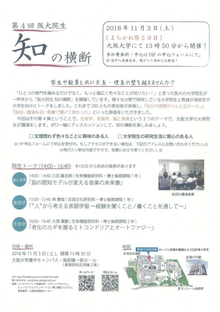 「第4回阪大院生 知の横断」開催のご案内