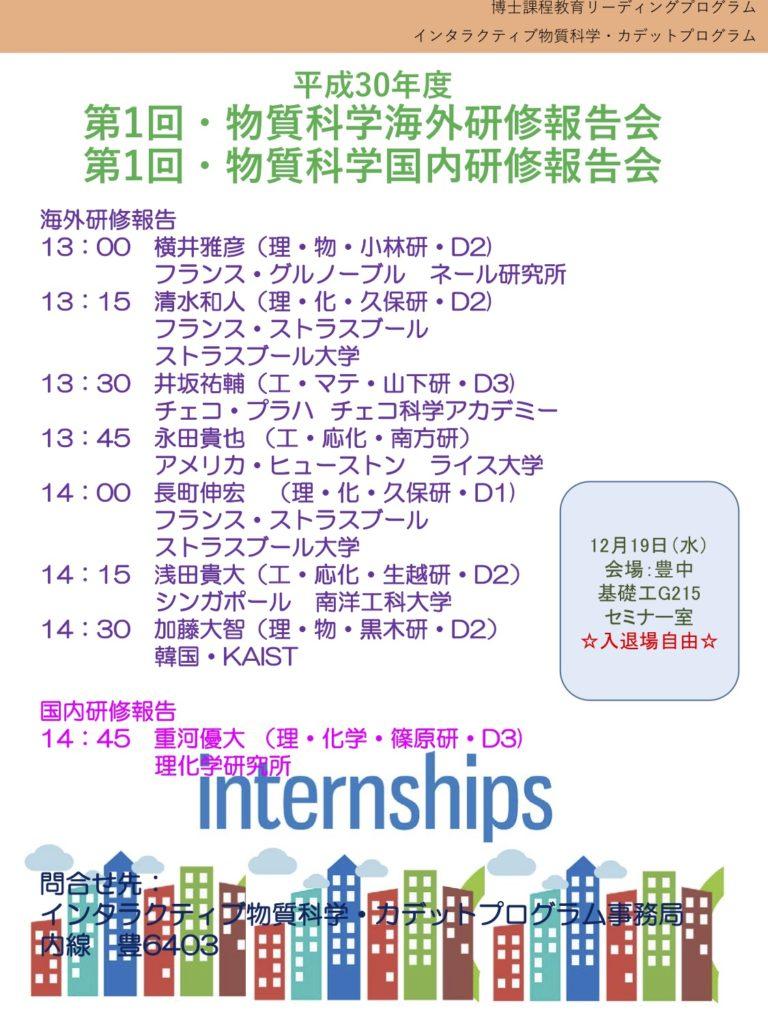 海外研修・国内研修報告会を開催します